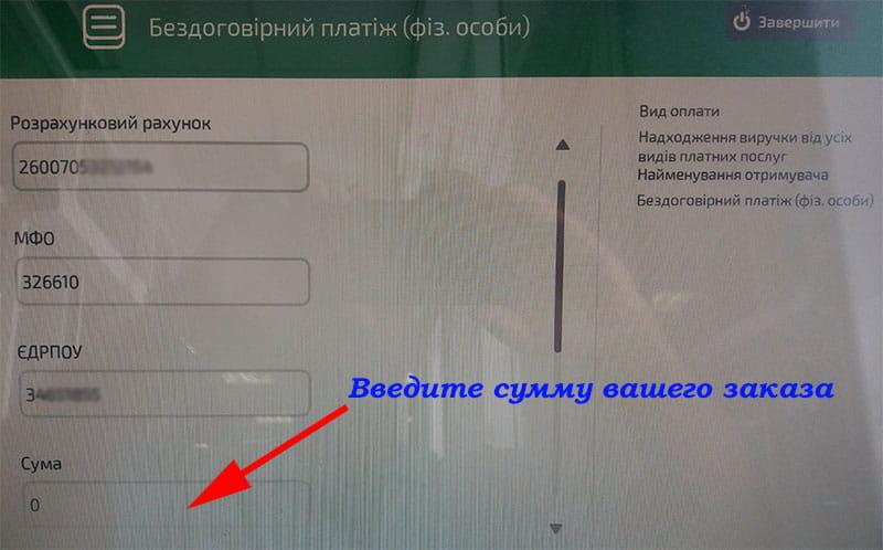 Оплата заказа через платежный терминал Приватбанка (первый экран)
