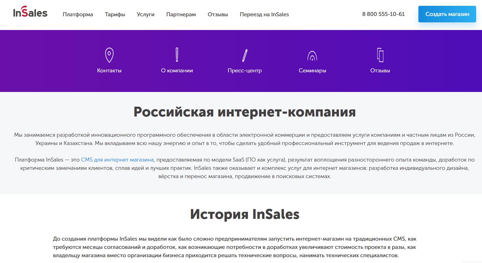 Страница  компании на сайте InSales