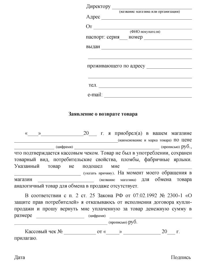 Возможная форма заявления для оформления возврата товара