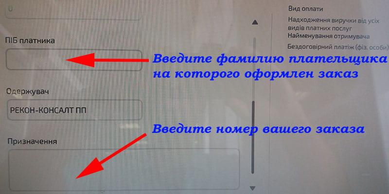 Оплата заказа через платежный терминал Приватбанка (второй экран)