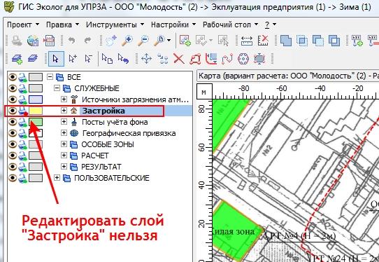 """Слой """"Застройка"""" в ГИС-Эколог недоступен для редактирования"""