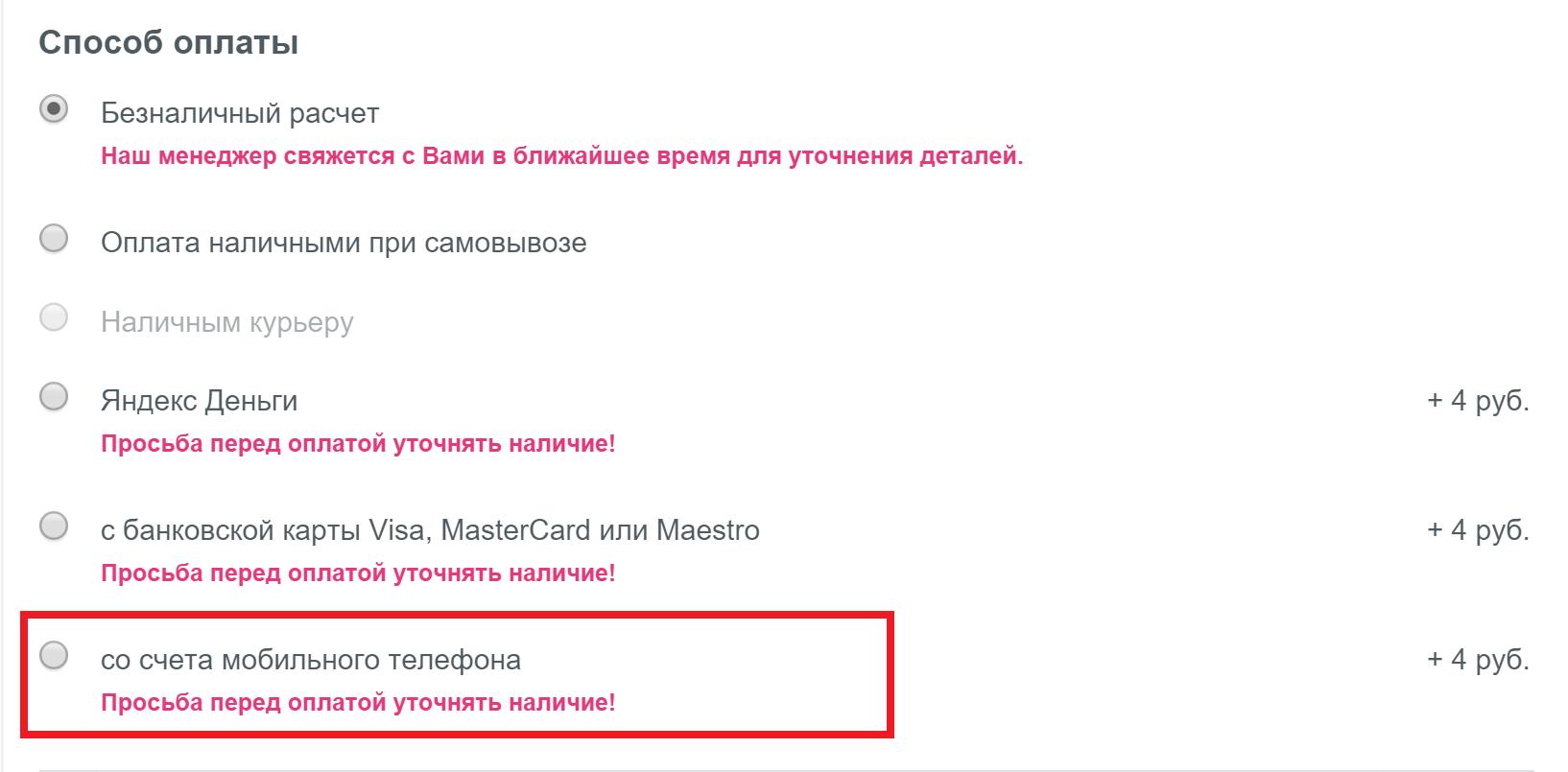 оплата_с_мобильного.png
