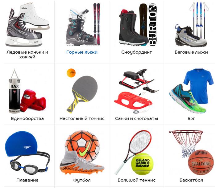 Категории товаров в спортивном интернет-магазине