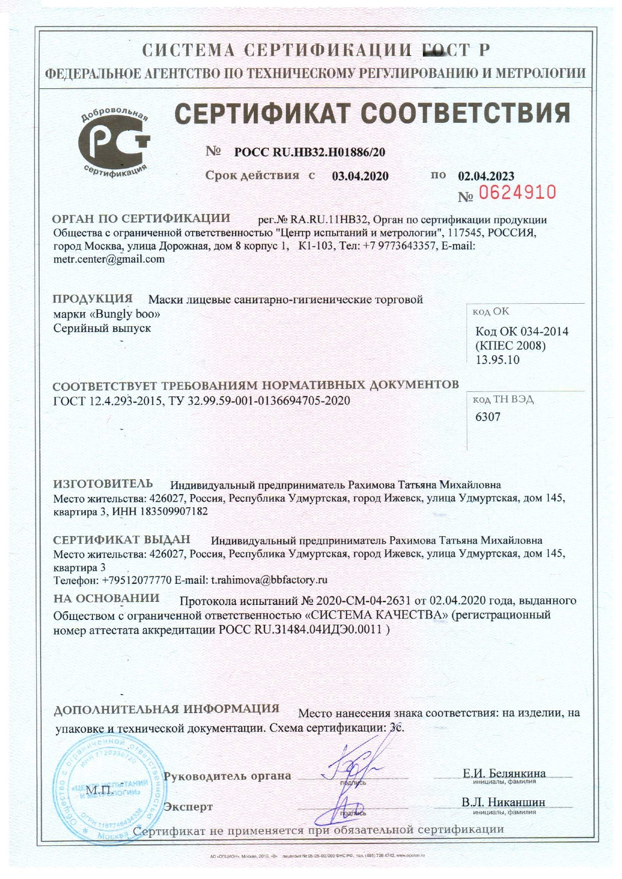 Сертификат соответствия на маски