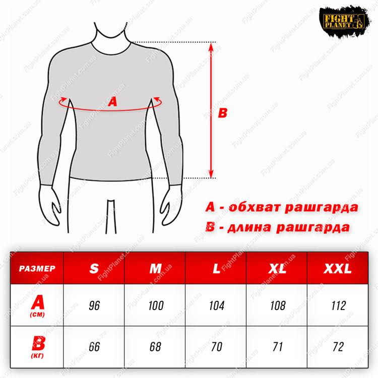 Размерная сетка, таблица рашгард Peresvit длинный рукав