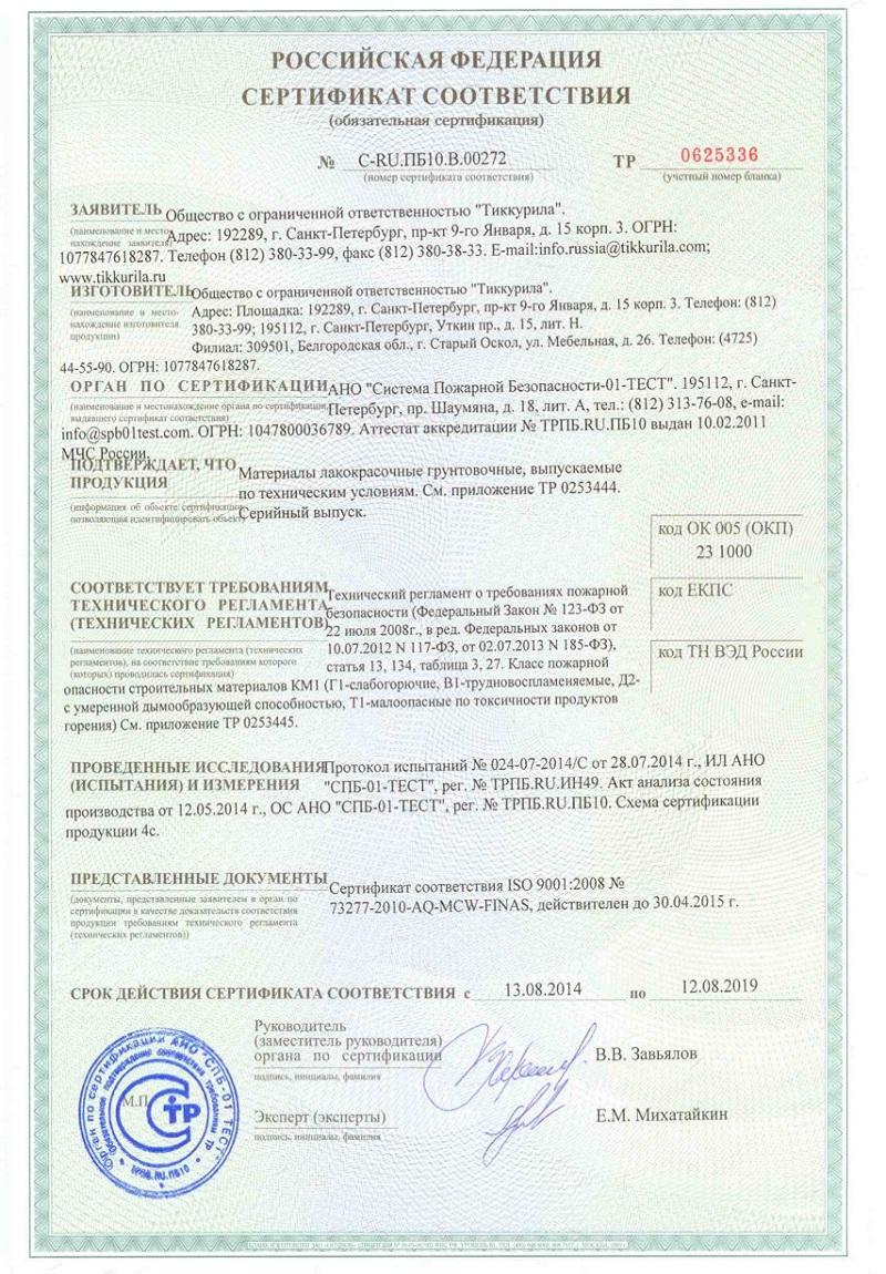 Сертификат соответствия Еuro_Рrimer