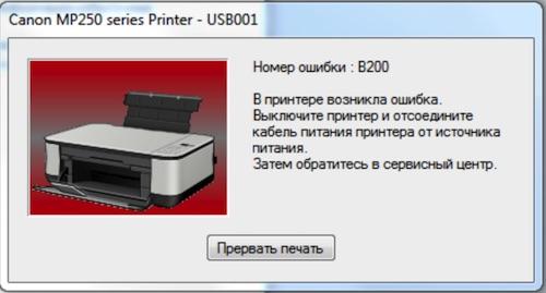 коды ошибок принтеров Canon