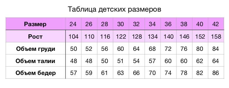 Таблица_размеров_новая.png