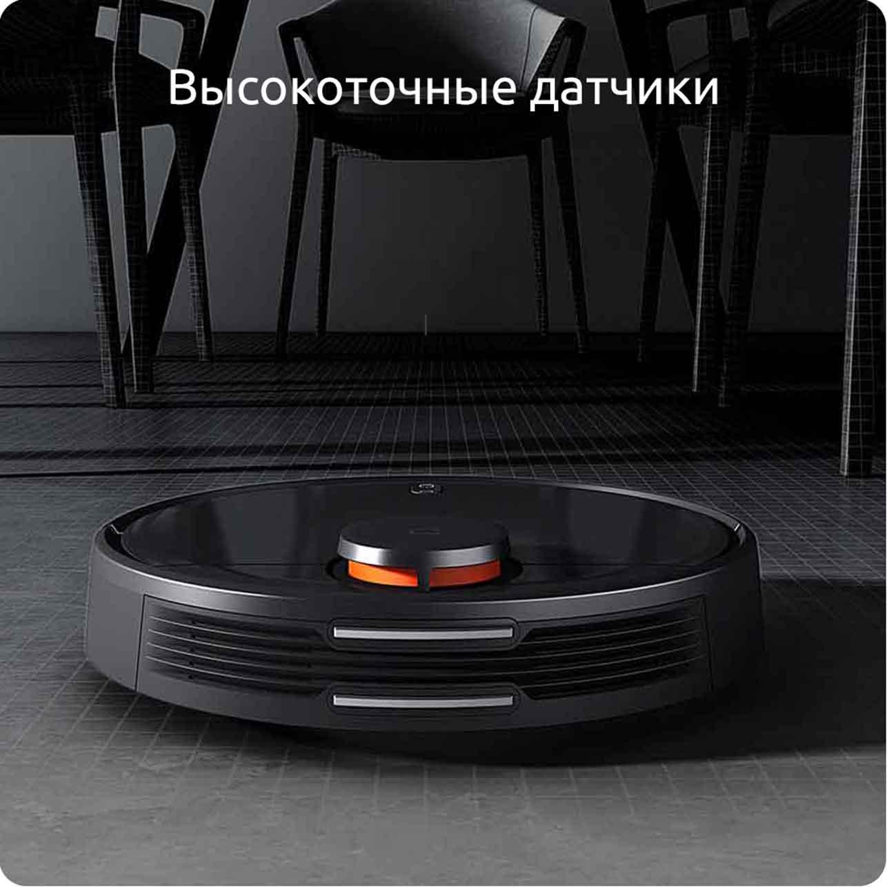 Робот-пылесос Xiaomi Mijia LDS Vacuum Cleaner (черный) высокоточные датчики