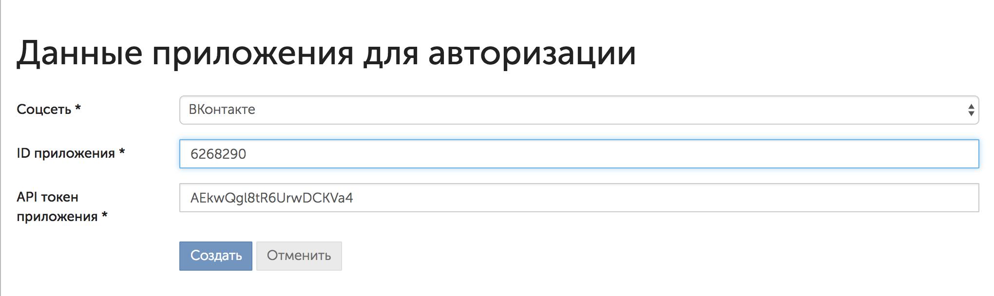 Данные приложения ВК в БО