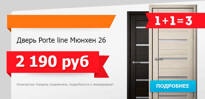 Гигант двери Новосибирск - Дверь Porte Line