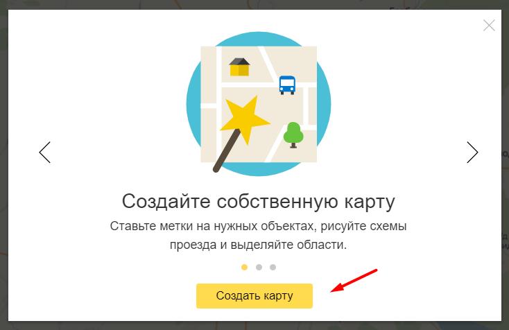 Конструктор карт Яндекс