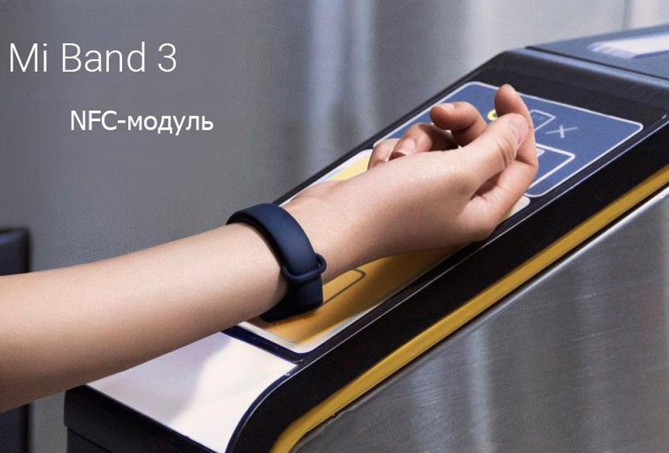 Mi Band 3 поддержка NFC