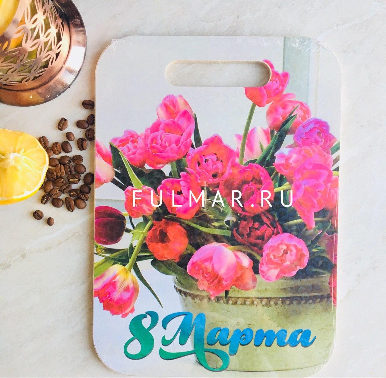 https://fulmar.ru/goods/Doska-razdelochnaya-derevyannaya-dekorativnaya-s-8-marta?from=MGE5&mod_id=147725779
