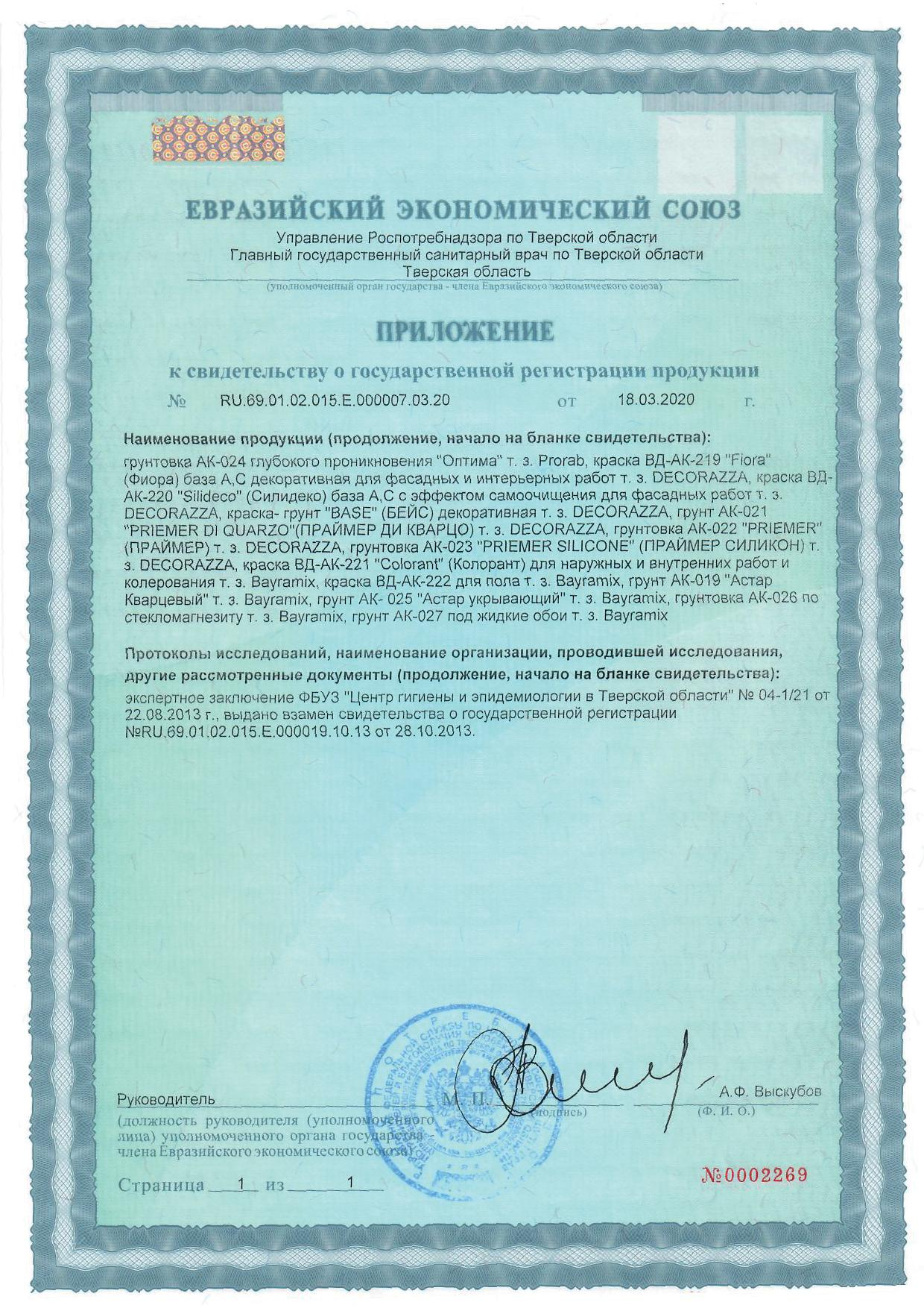 Сви-во о гос. регистрации_краски, грунтовка_стр2