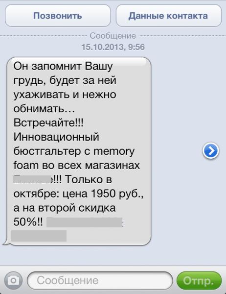 Рекламное сообщение в SMS-рассылке