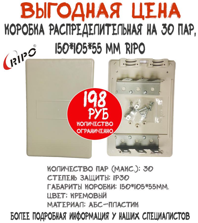 Коробка_распределительная_на_30_пар.jpg