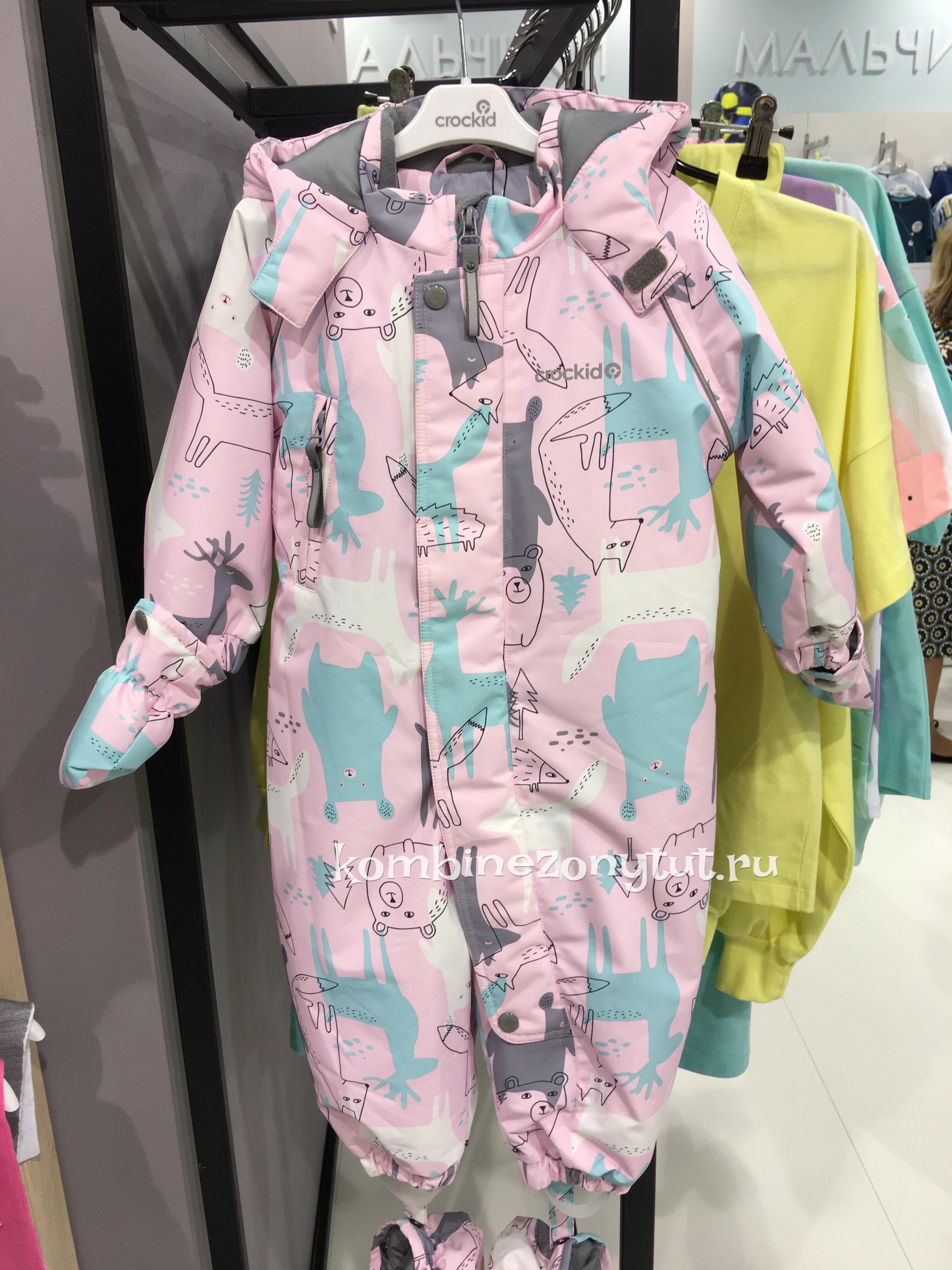 крокид детская одежда