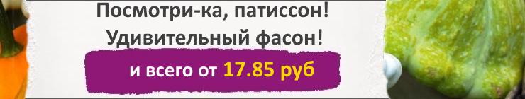 Купить семена Патиссона, цена низкая, доставка почтой наложенным платежом по России, курьером по Москве - интернет-магазин АгроБум