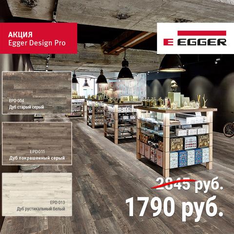 Акция на продукцию Egger PRO Design!