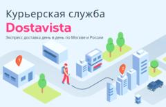 Теперь срочная доставка от 10000 по Москве бесплатна