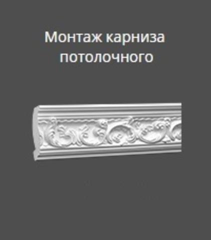 Инструкция по монтажу потолочного карниза