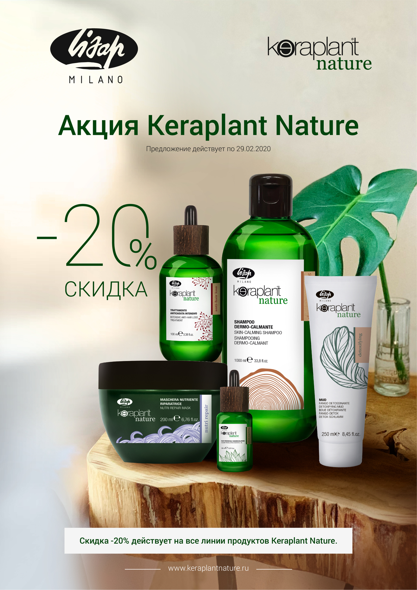 Акция на Keraplant и Sea Collagen Therapy Revival