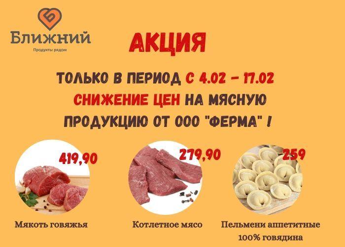 Акция на мясную продукцию.