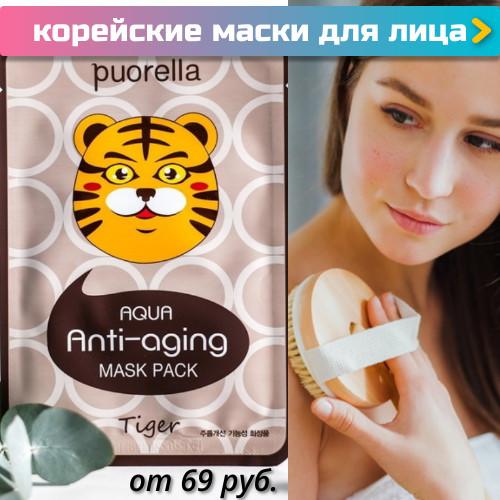 от 69 рублей домашний уход: маски для лица, патчи для глаз