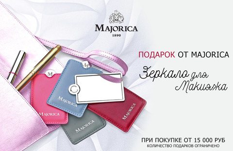 Подарок от Majorica – фирменное зеркало для макияжа.