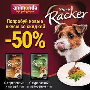 50% скидка на влажные корма Kleiner Racker