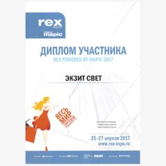 Компания «ЭКЗИТ СВЕТ» участник международной выставки - REX-2017