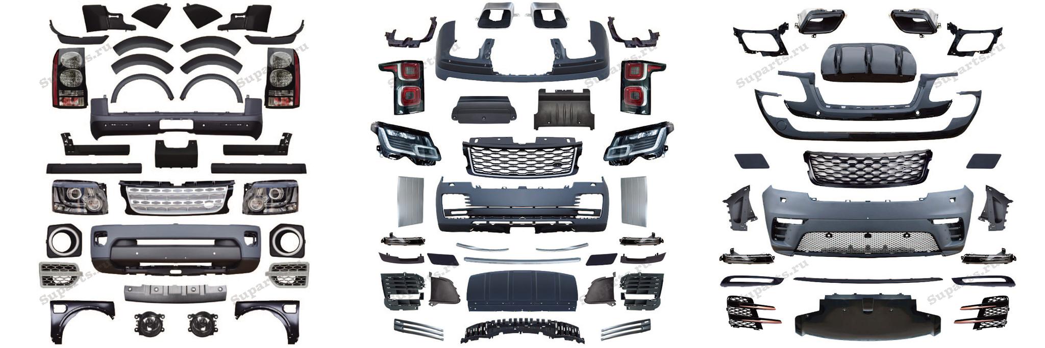 Кузовные детали и комплекты для рестайлинга автомобилей Land Rover.