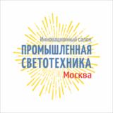 Компания «ЭКЗИТ СВЕТ» стала участником Инновационного салона «Промышленная светотехника 2017» в Москве