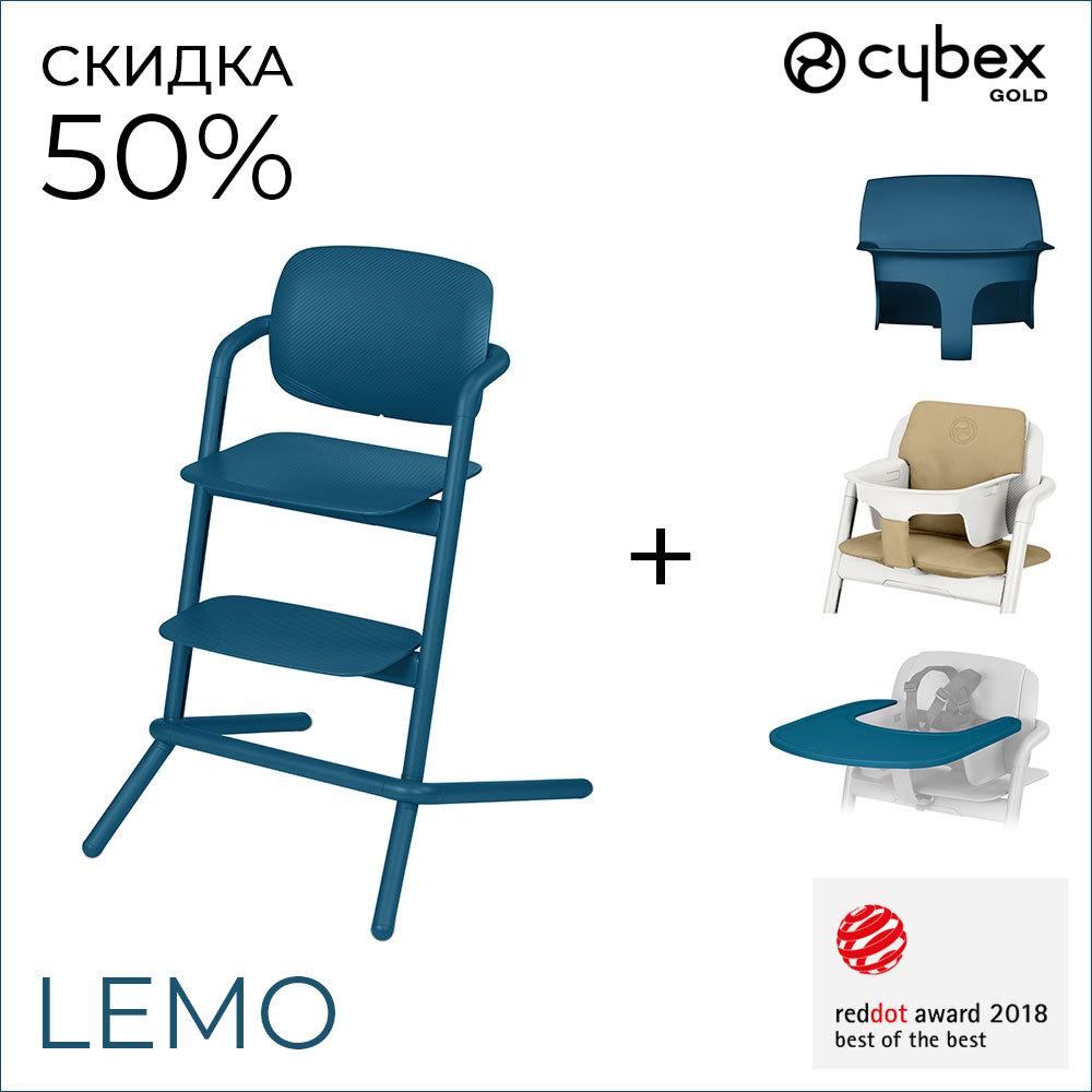 Набор Cybex LEMO со скидкой 50%