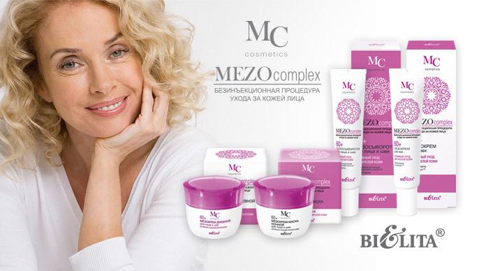 Косметическая линия MezoComplex 60+ для лица и шеи