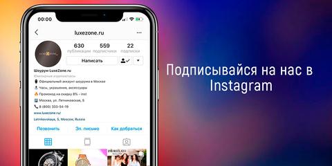 Подписывайся на наш Instagram