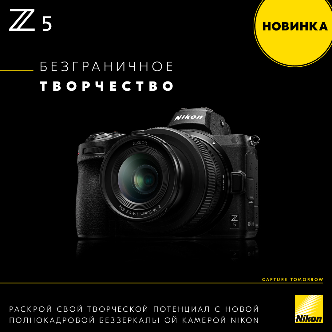 Nikon Z 5 - Расширьте свои творческие возможности