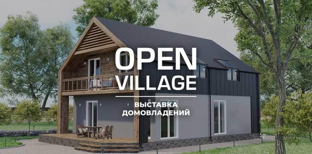 Успейте на выставку Open Village!