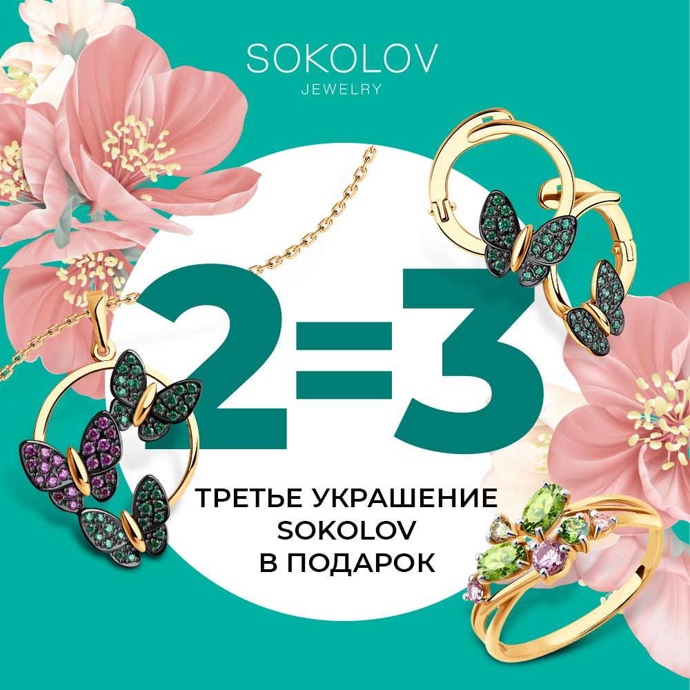 АКЦИЯ 2=3 третье украшение SOKOLOV в подарок