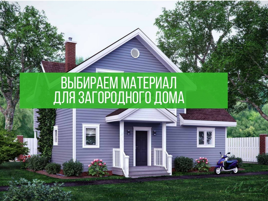 Из чего же лучше делать дом?
