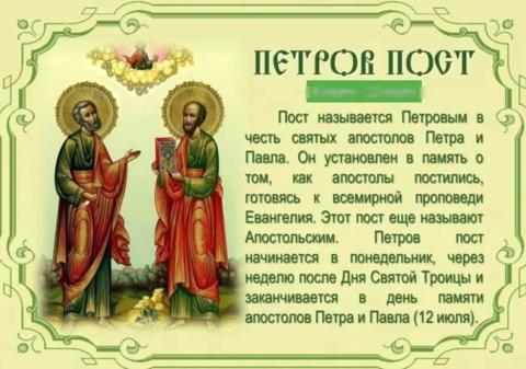 Петров пост в 2020 году — с 15 июня по 11 июля