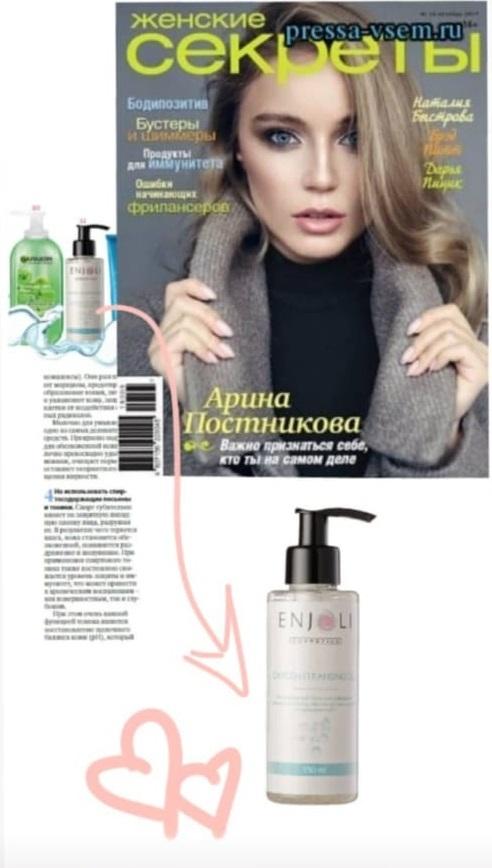 """Журнал """"Женские секреты"""", Октябрь'19"""