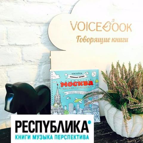 VoiceBook в