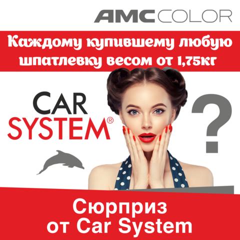 Сюрприз каждому от компании Car System!