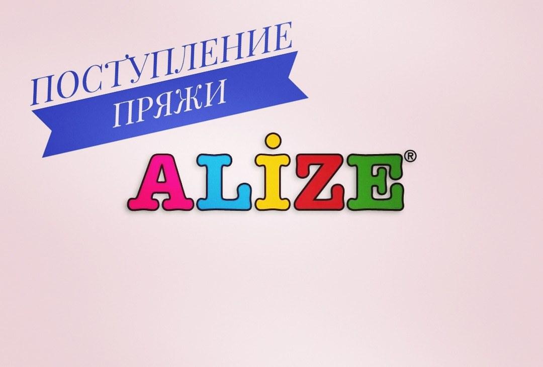 Поступление пряжи Ализе