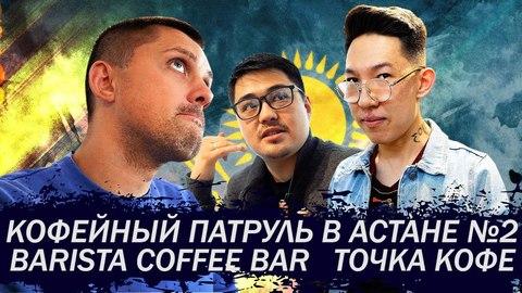 Кофейный Патруль в Нур-Султане/Астане №2 - Barista Coffee Bar/Точка Кофе