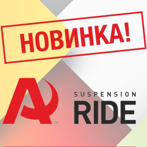 Продукция компании A-ride теперь доступна в магазине Пневмобаллоны.Ру!