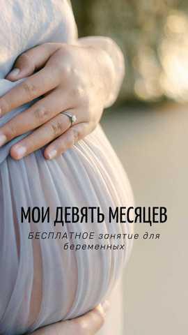 Бесплатное занятие для будущих мам
