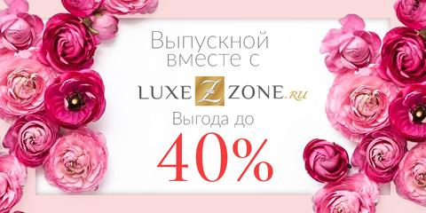 Выпускной вместе с Luxezone.ru